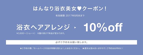 img_coupon_pc