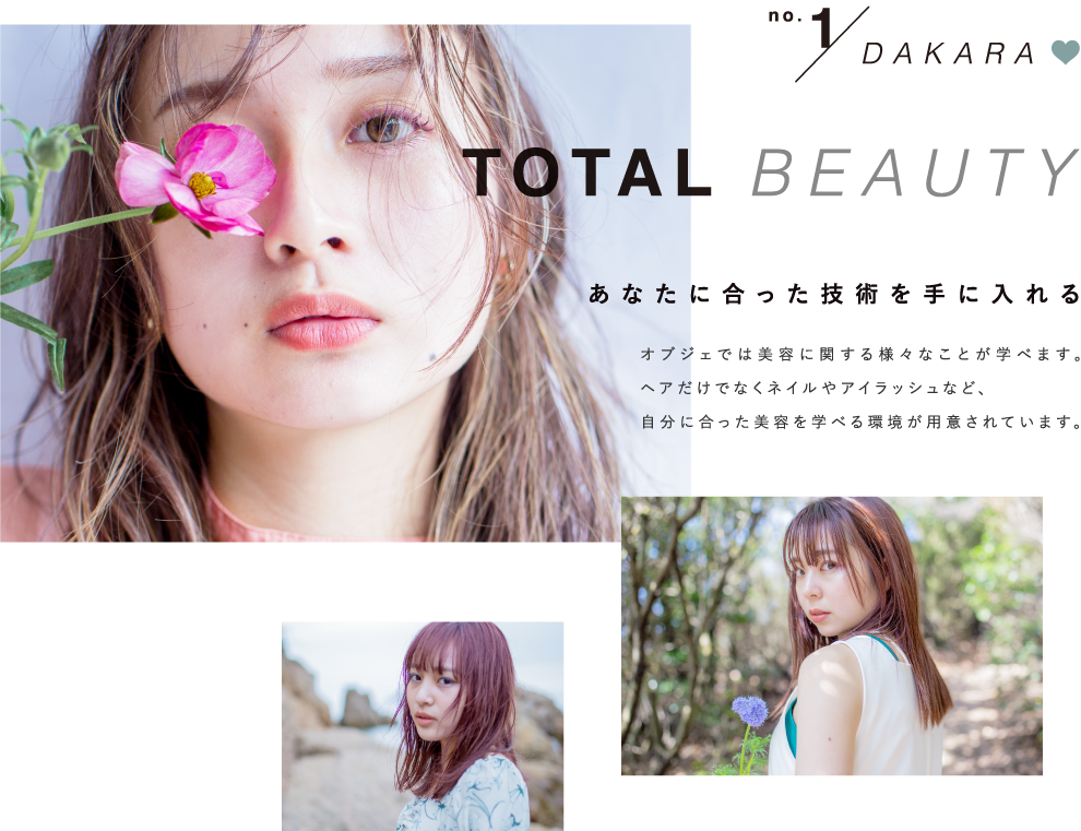 no.1 DAKARA「TOTAL BEAUTY」